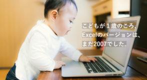 こどもが1歳のとき、Excelnoバージョンは2007でした