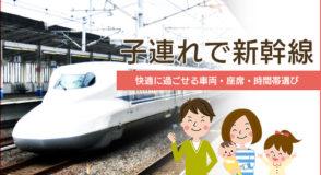 子連れで新幹線