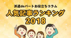 2018人気記事ランキング