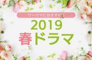 2019春ドラマ