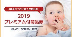 2019プレミアム付商品券