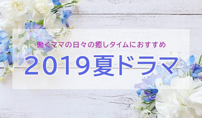 2019夏ドラマ