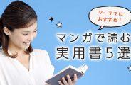 マンガで読む実用書