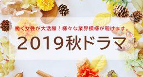 2019秋ドラマ