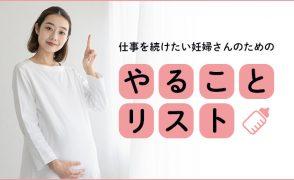 妊婦のためのやることリスト