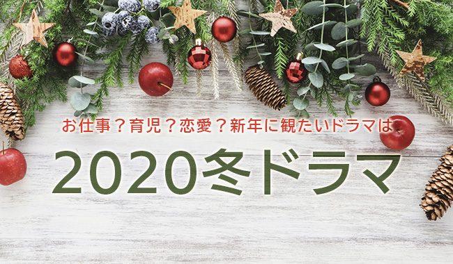 2020冬ドラマ