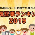 2019人気記事ランキング