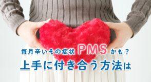 PMSとの付き合い方