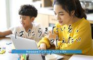 アンケート調査TOP