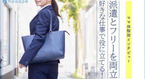 東京インタビュー