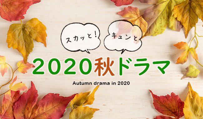 2020秋ドラマ